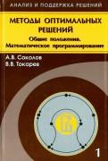 Соколов, Токарев - Методы оптимальных решений. В 2 томах. Том 1. Общие положения. Математическое программирование обложка книги