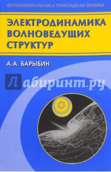 Электродинамика волноведущих структур. Теория возбуждения и связи волн - Анатолий Барыбин