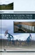 Владимир Стурман: Оценка воздействия на окружающую среду. Учебное пособие