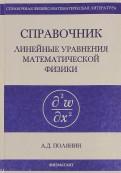 Андрей Полянин - Линейные уравнения математической физики. Справочник обложка книги