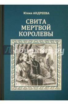 Свита мертвой королевы - Юлия Андреева