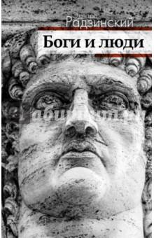 Купить Эдвард Радзинский: Боги и люди ISBN: 978-5-17-093844-5