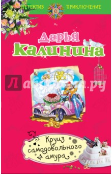 Дарья Калинина: Круиз самодовольного амура ISBN: 978-5-699-84475-3  - купить со скидкой