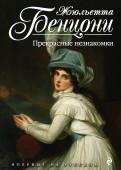 Жюльетта Бенцони: Прекрасные незнакомки