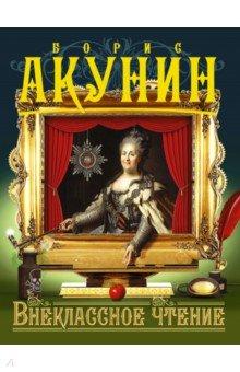 Купить Борис Акунин: Внеклассное чтение ISBN: 978-5-17-093812-4