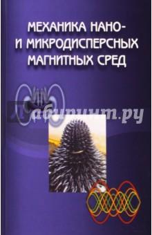Купить Полунин, Стороженко, Ряполов: Механика нано- и микродисперсных магнитных сред ISBN: 978-5-9221-1640-4