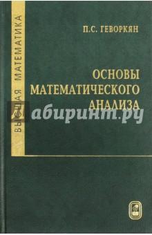 Высшая математика. Основы математического анализа - Павел Геворкян