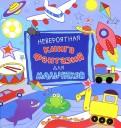 Невероятная книга фантазий для мальчиков