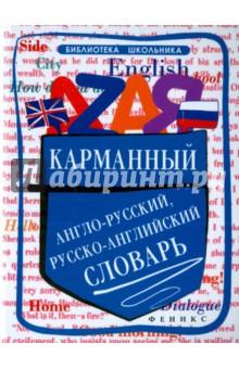 Карманный англо-русский, русско-английский словарь - Ольга Мусихина