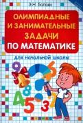 Эдуард Балаян: Олимпиадные и занимательные задачи по математике для начальной школы