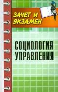 Самыгин, Верещагина, Байрамов: Социология управления