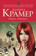 Марина Крамер - Умереть, чтобы жить обложка книги