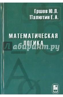 Математическая логика - Ершов, Палютин