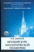 Николай Ефимов - Краткий курс аналитической геометрии обложка книги