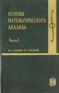 Ильин, Позняк: Основы математического анализа. Учебник. В 2-х частях. Часть 1