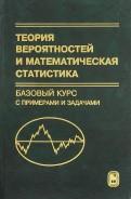 Кибзун, Горяинова, Наумов - Теория вероятностей и математическая статистика. Базовый курс. Учебник обложка книги