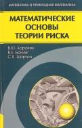 Королев, Шоргин, Бенинг: Математические основы теории риска. Учебное пособие