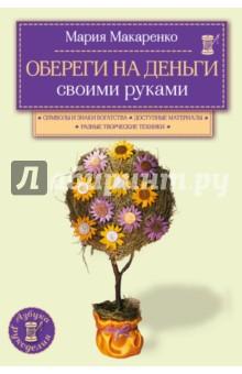 Купить Мария Макаренко: Обереги на деньги своими руками ISBN: 978-5-699-80920-2