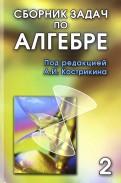 Алексей Кострикин - Сборник задач по алгебре. В 2-х томах. Том 2, ч.3 обложка книги