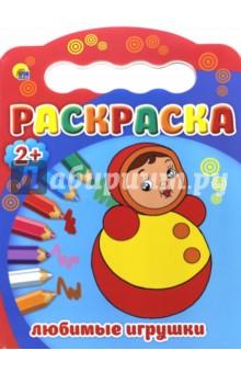 Купить Раскраски Любимые игрушки ISBN: 978-5-378-25187-2