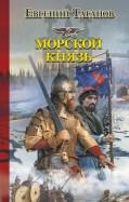 Евгений Таганов: Морской князь
