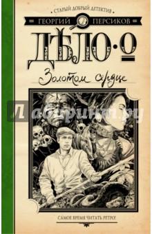 Купить Георгий Персиков: Дело о Золотом сердце ISBN: 978-5-17-093456-0
