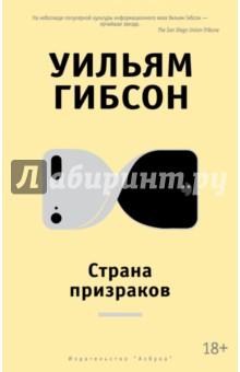 Страна призраков - Уильям Гибсон