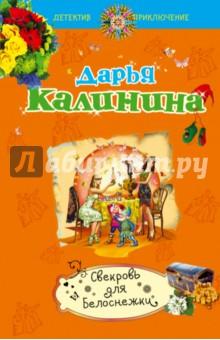 Купить Дарья Калинина: Свекровь для Белоснежки ISBN: 978-5-699-84538-5