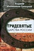 Анджей ИконниковГалицкий: Тридевятые царства России. Путевые очерки