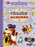 Маршак, Успенский, Чуковский - Сказки-малютки обложка книги