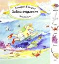Екатерина Битарова - Зайка отдыхает обложка книги