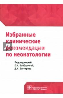 Избранные клинические рекомендации по неонатологии - Елена Байбарина