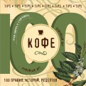Яна Юрышева: Кофе. 100 правил, историй, рецептов