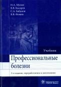 Мухин, Бабанов, Косарев: Профессиональные болезни
