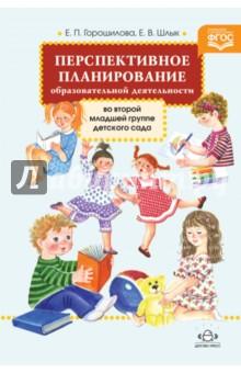 Горошилова, Шлык: Перспективное планирование образовательной деятельности во второй младшей группе детского сада. ФГОС ISBN: 9785906797599  - купить со скидкой