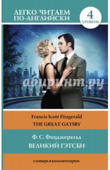 Легко читаем по-английски. 4 уровень. Великий Гэтсби = The Great Gatsby - Фрэнсис Фицджеральд
