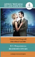 Фрэнсис Фицджеральд: Легко читаем поанглийски. 4 уровень. Великий Гэтсби = The Great Gatsby
