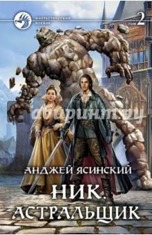 Купить Анджей Ясинский: Ник 7. Астральщик. Том 2 ISBN: 978-5-9922-2143-5