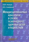 Иовчук, Северный: Междисциплинарный консилиум в службе присхического здоровья детей и подростков
