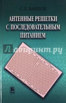 Антенные решетки с последовательным питанием - Сергей Банков