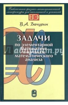 Задачи по элементарной математике и началам математического анализа - Виктор Бачурин