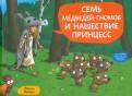 Эмиль Браво: Семь медведейгномов и нашествие принцесс
