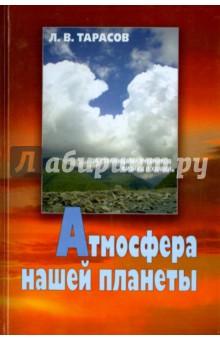 Атмосфера нашей планеты - Лев Тарасов