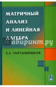 Матричный анализ и линейная алгебра - Евгений Тыртышников