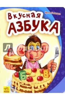Купить Ирина Солнышко: Вкусная азбука ISBN: 978-966-74-7109-5