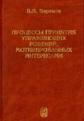 Валентин Баранов - Процессы принятия управляющих решений, мотивированных интересами обложка книги
