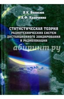 Статистическая теория радиотехнических систем дистанционного зондирования и радиолокации - Кравченко, Волосюк