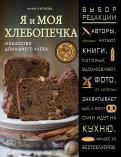 Анна Китаева: Я и моя хлебопечка. Искусство домашнего хлеба