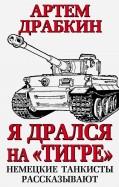 Артем Драбкин: Я дрался на
