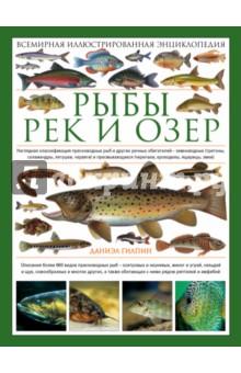 Рыбы рек и озер. Всемирная иллюстрированная энциклопедия - Дэниел Гилпин